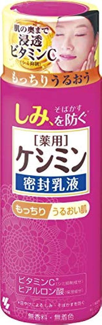 熟した送る代わりのケシミン密封乳液 シミを防ぐ 130ml 【医薬部外品】