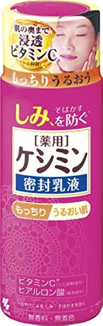 寄付雨の熟考するケシミン密封乳液 シミを防ぐ 130ml 【医薬部外品】