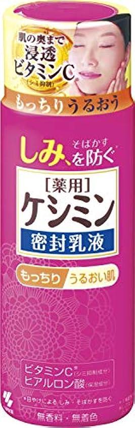 埋め込む適度に避けられないケシミン密封乳液 シミを防ぐ 130ml 【医薬部外品】
