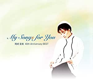 My Songs for You 尾崎亜美 40th Anniversary BEST