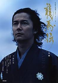 龍馬伝 後編 (NHK大河ドラマ・ストーリー)