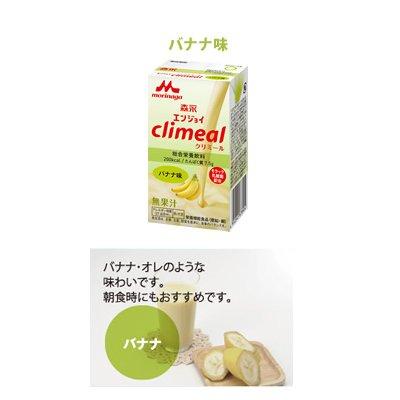 森永乳業 エンジョイクリミール バナナ味 125ml×24個