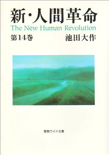 新・人間革命 第14巻 (聖教ワイド文庫 28)