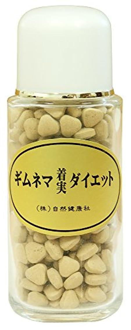 キャンディー生理み自然健康社 ギムネマダイエット 80g(320粒)ビン入り