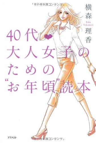 40代 大人女子のためのお年頃読本の詳細を見る