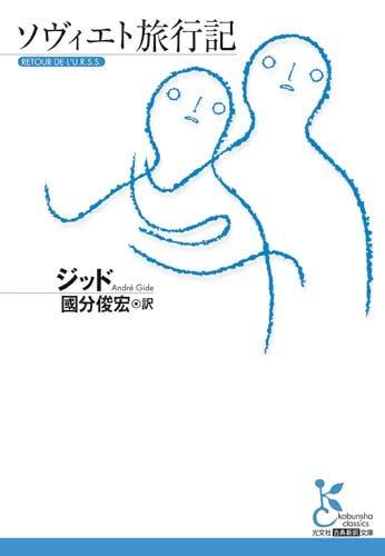 ソヴィエト旅行記 (光文社古典新訳文庫)