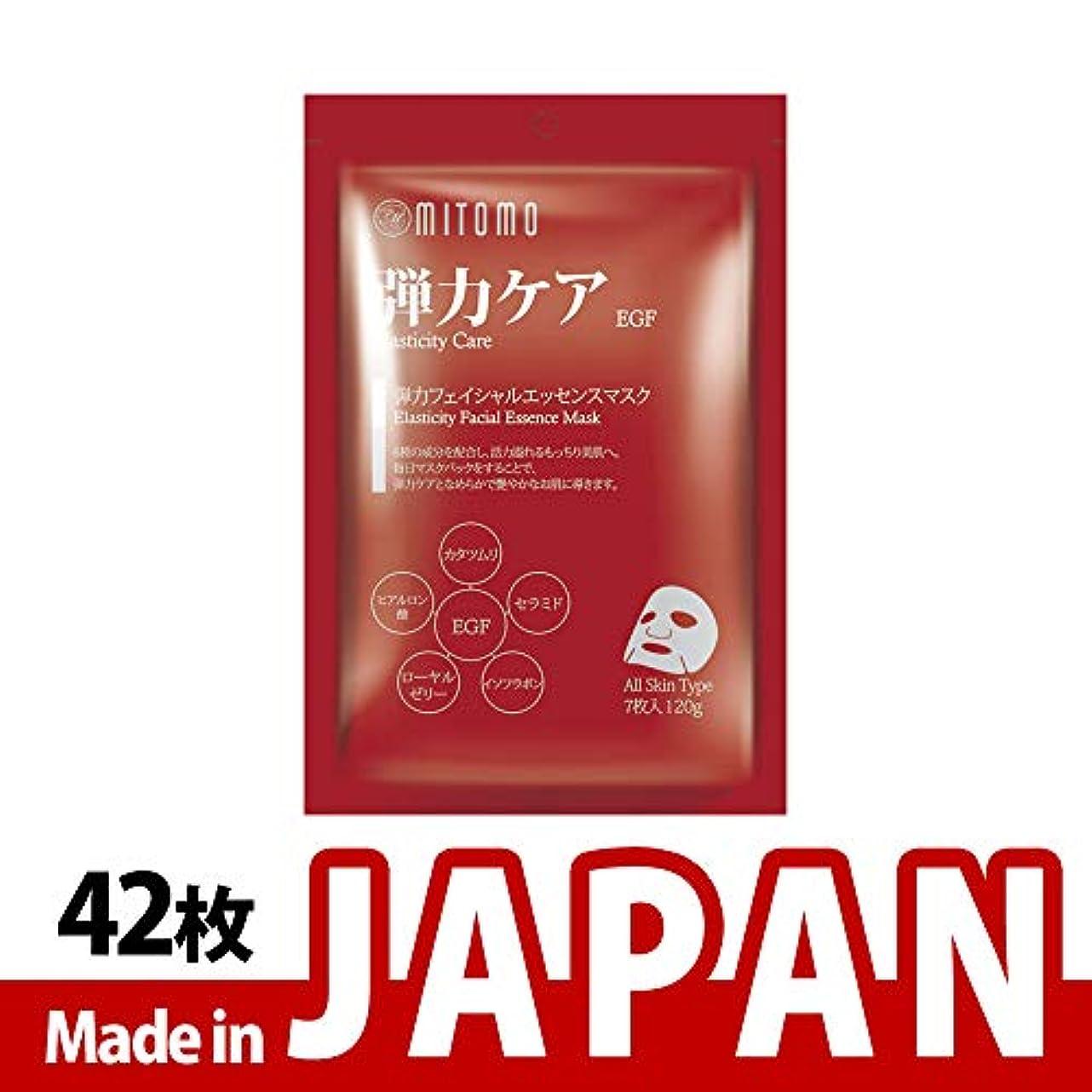 動物正当な理解【MT101-C-0】MITOMO日本製シートマスク/7枚入り/42枚/美容液/マスクパック/送料無料