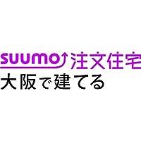 SUUMO注文住宅 大阪で建てる  2019年冬号