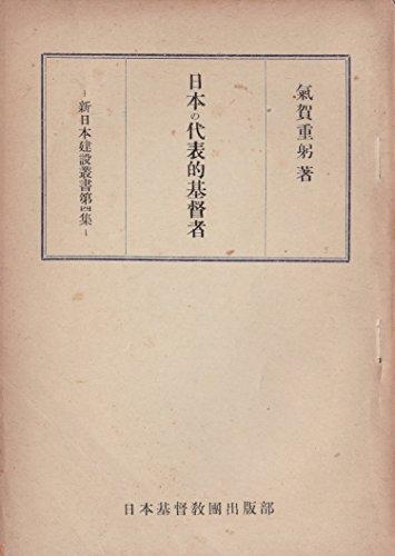 日本の代表的基督者 (新日本建設叢書)