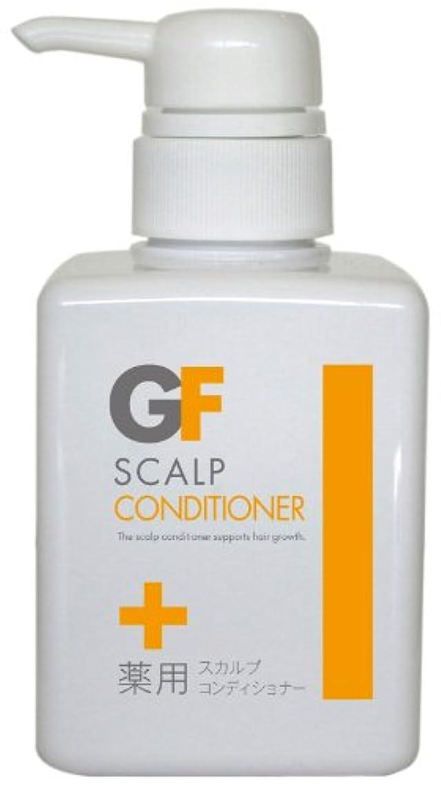 継続中満足させるクラシカル薬用 GFスカルプコンディショナー 300ml