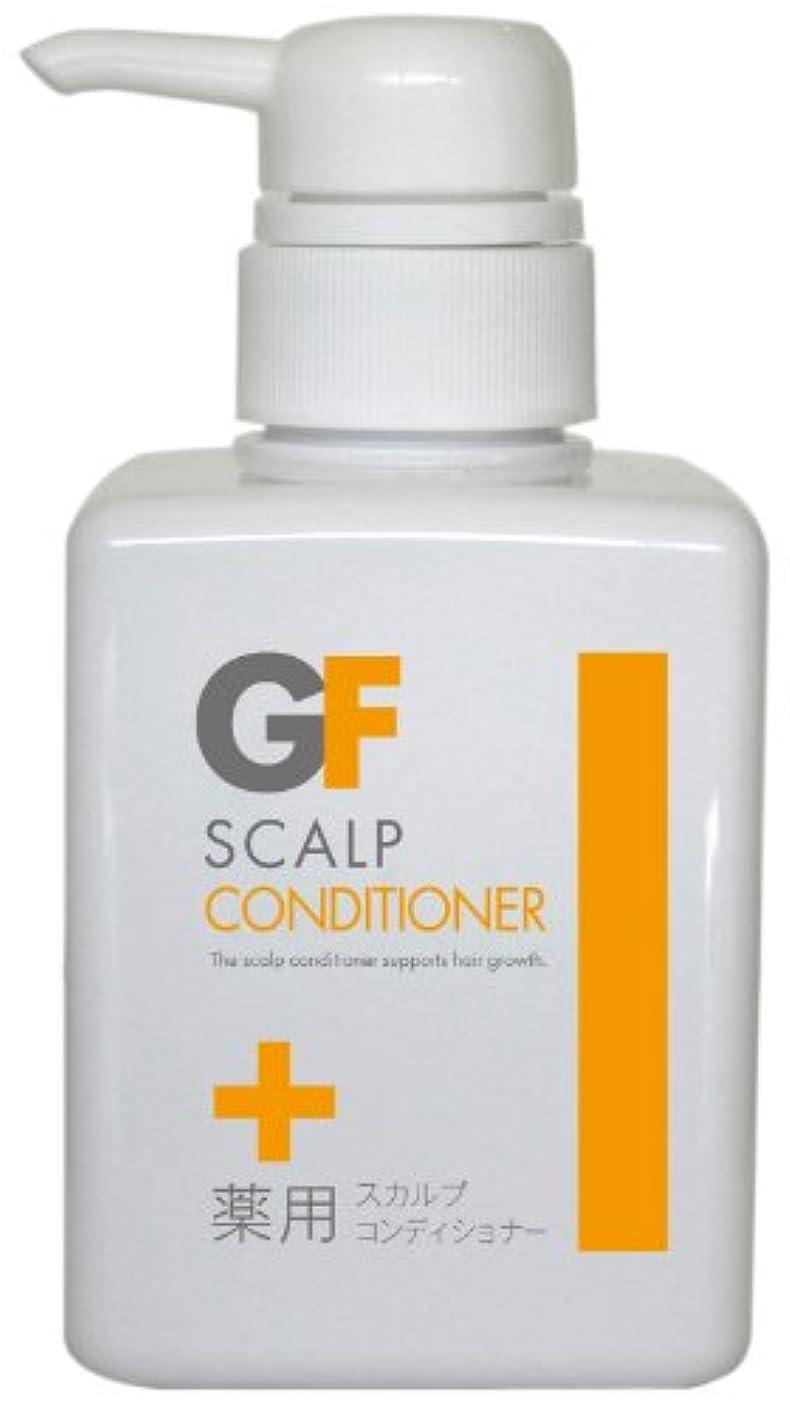 アーチ耐えられるチロ薬用 GFスカルプコンディショナー 300ml