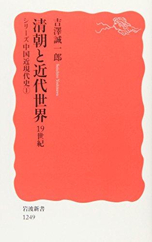 清朝と近代世界――19世紀〈シリーズ 中国近現代史 1〉 (岩波新書)の詳細を見る