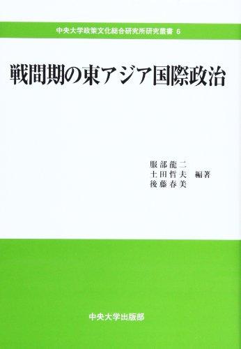 戦間期の東アジア国際政治 (中央大学政策文化総合研究所研究叢書)の詳細を見る