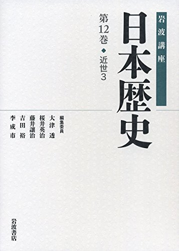 近世3 (岩波講座 日本歴史 第12巻)の詳細を見る
