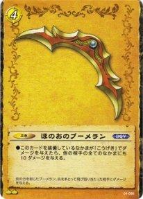 ドラゴンクエストTCG 《ほのおのブーメラン》 DQ04-098UC 第4弾-天空の花嫁編- シングルカード