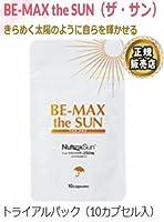 BE-MAX the SUN トライアルパック 10カプセル入【ネコポス発送のみ対応】