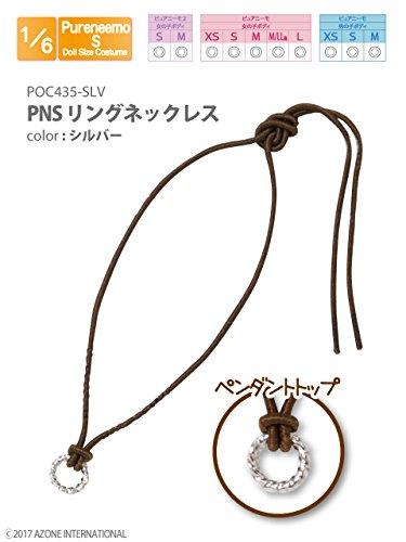 ピュアニーモ用 PNS リングネックレス シルバー (ドール用)