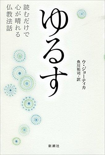 [画像:ゆるす: 読むだけで心が晴れる仏教法話]