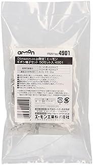 【Amazon.co.jp限定】エーモン ギボシ端子セット 限定パック 50セット 4901