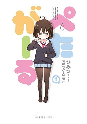 ぺたがーる (1) (MFC キューンシリーズ)
