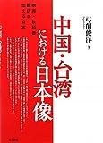 中国・台湾における日本像―映画・教科書・翻訳が伝える日本