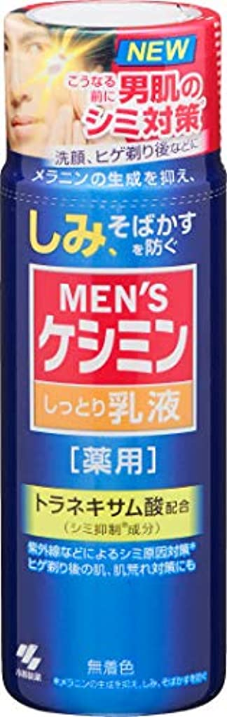 アボートモバイル花輪メンズケシミン乳液 男のシミ対策 110ml