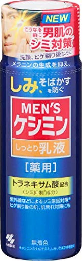 引き付ける見分ける蒸し器メンズケシミン乳液 男のシミ対策 110ml
