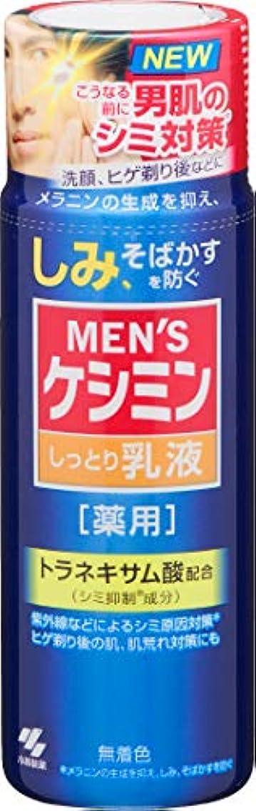 規定マイクロプロセッサスムーズにメンズケシミン乳液 男のシミ対策 110ml