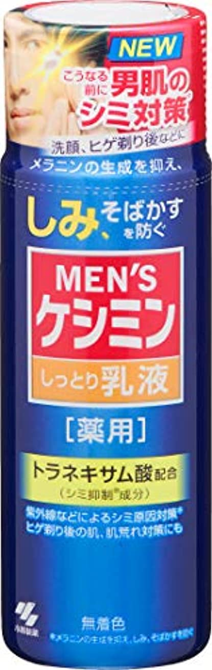 退屈させる大使それからメンズケシミン乳液 男のシミ対策 110ml 【医薬部外品】