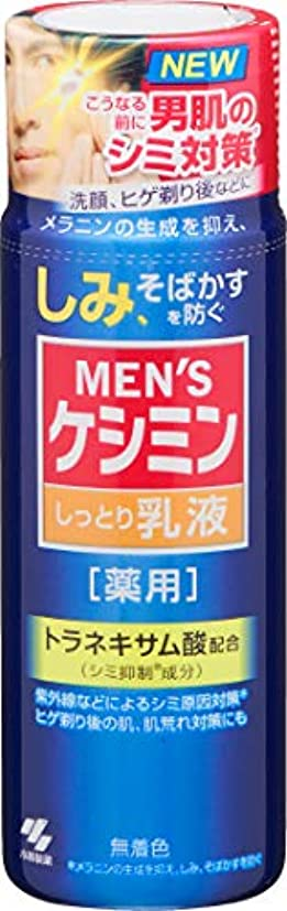 訴えるシリンダー罰メンズケシミン乳液 男のシミ対策 110ml 【医薬部外品】