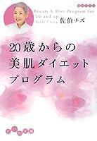 20歳からの美肌ダイエットプログラム (だいわ文庫)