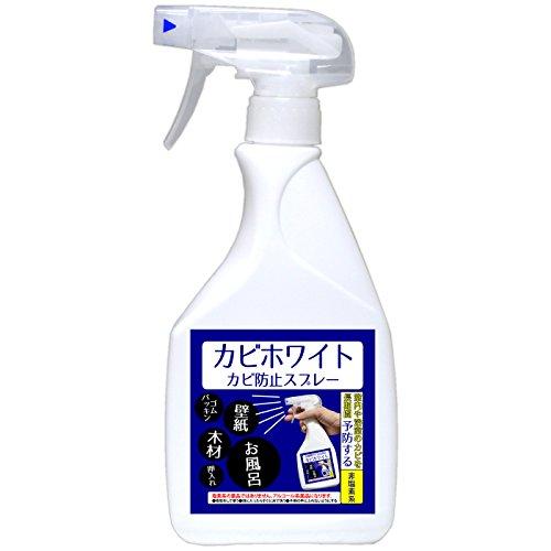 【防カビの決定版/カビホワイト 防止スプレー(エタノール成分...