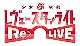 「少女☆歌劇 レヴュースタァライト」レヴューアルバム「ラ・レヴュー・エターナル」