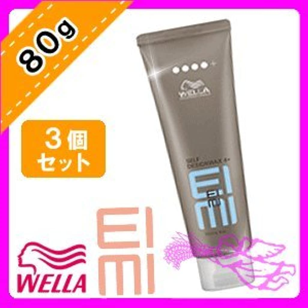 行商ブレーキ令状ウエラ EIMI(アイミィ) セルフデザインワックス4+ 80g ×3個 セット WELLA P&G