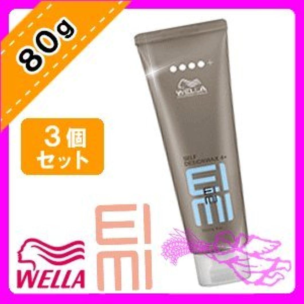 血まみれのバングほとんどないウエラ EIMI(アイミィ) セルフデザインワックス4+ 80g ×3個 セット WELLA P&G