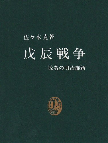 戊辰戦争―敗者の明治維新 (中公新書 (455))