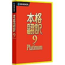 本格翻訳9 Platinum CD-ROM版