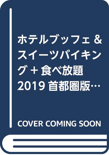 ホテルブッフェ&スイーツバイキング+食べ放題2019首都圏版: ぴあムック
