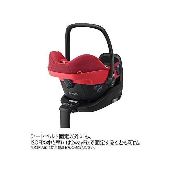マキシコシ チャイルドシート 【日本正規品保...の紹介画像10