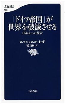 [エマニュエル・トッド]の「ドイツ帝国」が世界を破滅させる 日本人への警告 (文春新書)