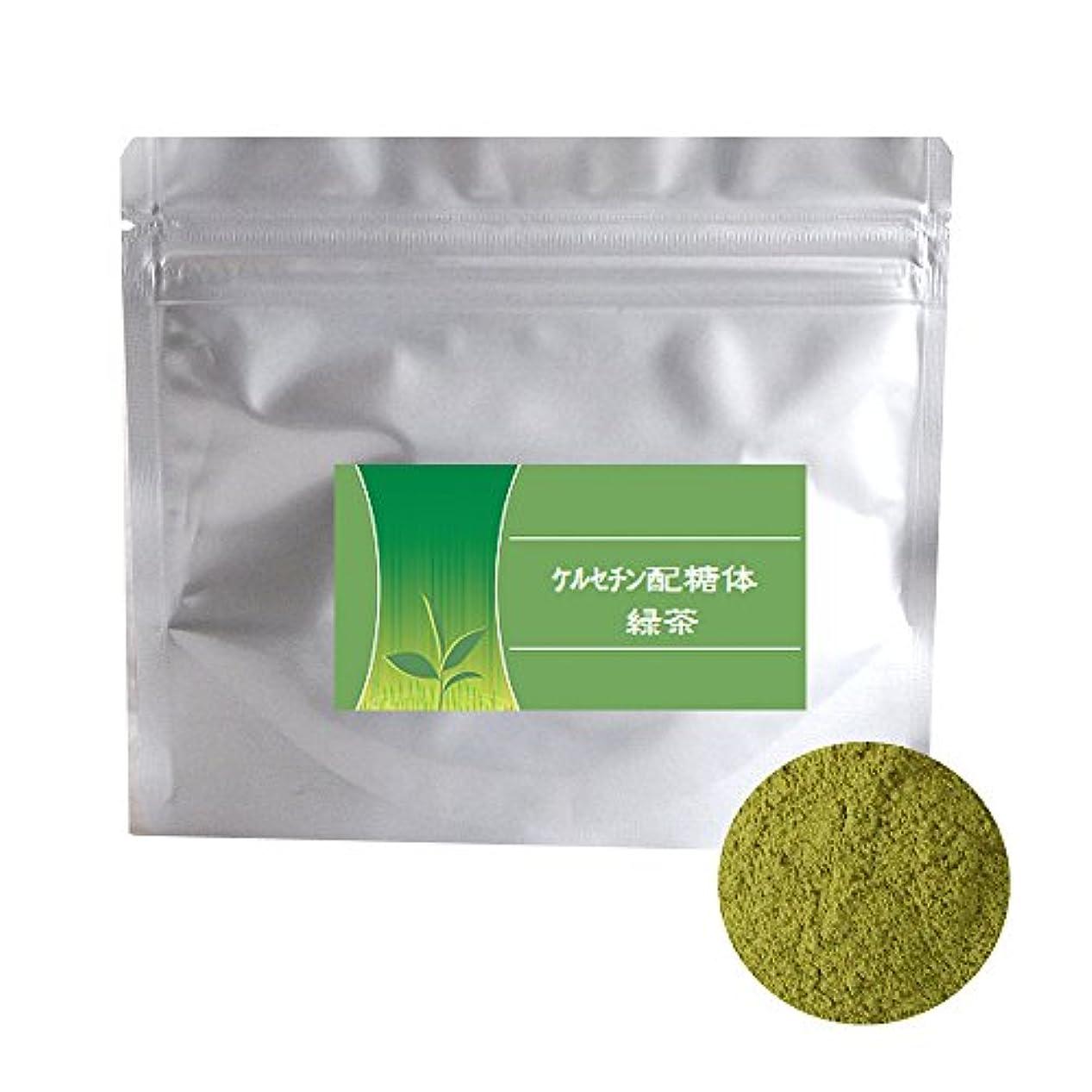 外交官ましい遺跡ケルセチン配糖体緑茶 ジップパック50g(z) 粉末 パウダー インスタント 緑茶