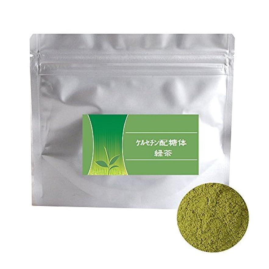 使い込むバンケット経度ケルセチン配糖体緑茶 ジップパック50g(z) 粉末 パウダー インスタント 緑茶