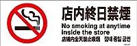 標識スクエア 「 店内終日禁煙 」 ヨコ ・中【 プレート 看板 】 280x94㎜ CTK4007 4枚組