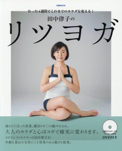 ~たった4週間でこれまでのカラダを変える! ~  田中律子のリツヨガ (ぴあMOOK)