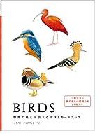 BIRDS 世界の鳥と出会えるポストカードブック