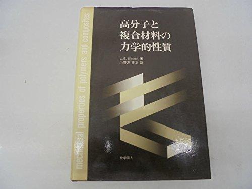 高分子と複合材料の力学的性質 (1976年)