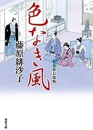藍染袴お匙帖(13)-色なき風 (双葉文庫)