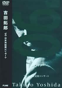 '90 日本武道館コンサート [DVD]