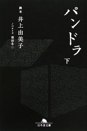 パンドラ〈下〉 (幻冬舎文庫)の詳細を見る