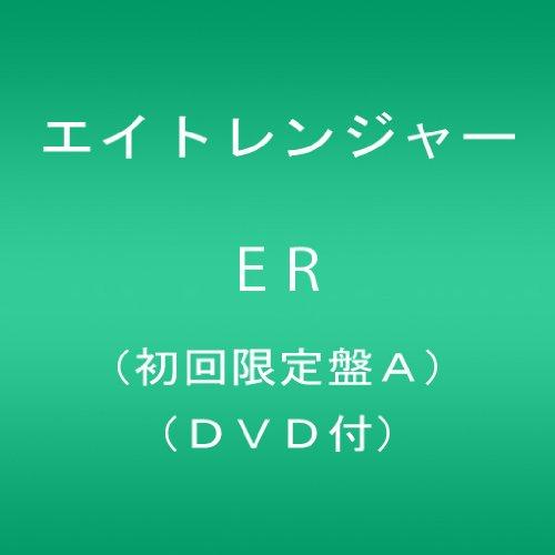 ER【イベント応募券付】(初回限定盤A)(DVD付)